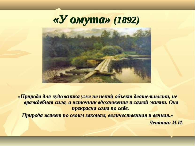«У омута» (1892) «Природа для художника уже не некий объект деятельности, не ...