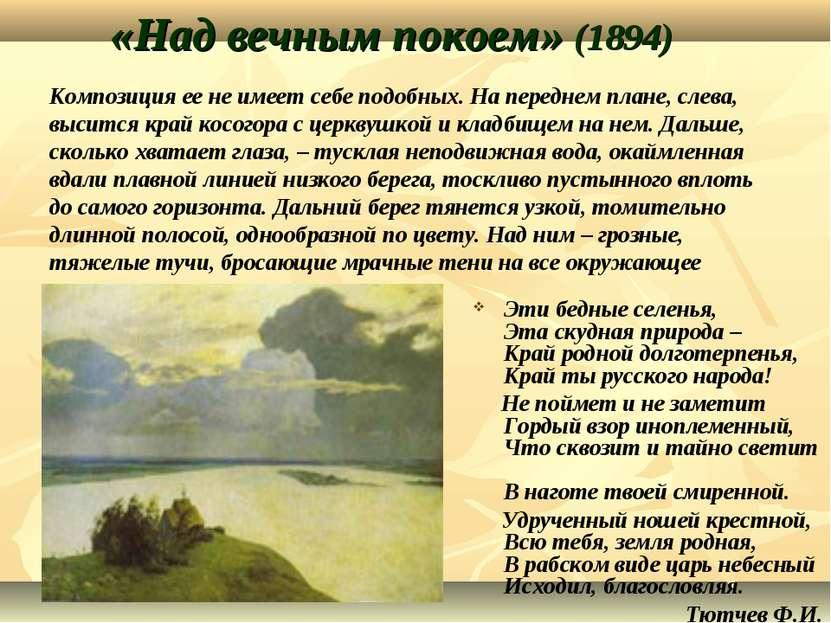 «Над вечным покоем» (1894) Эти бедные селенья, Эта скудная природа – Край род...
