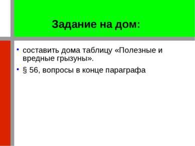 Задание на дом: составить дома таблицу «Полезные и вредные грызуны». § 56, во...