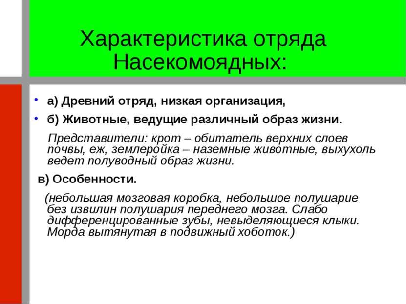 Характеристика отряда Насекомоядных: а) Древний отряд, низкая организация, б)...