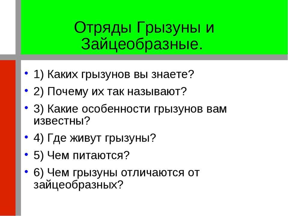 Отряды Грызуны и Зайцеобразные. 1) Каких грызунов вы знаете? 2) Почему их так...