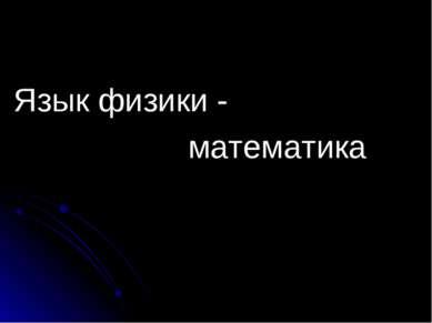 Язык физики - математика