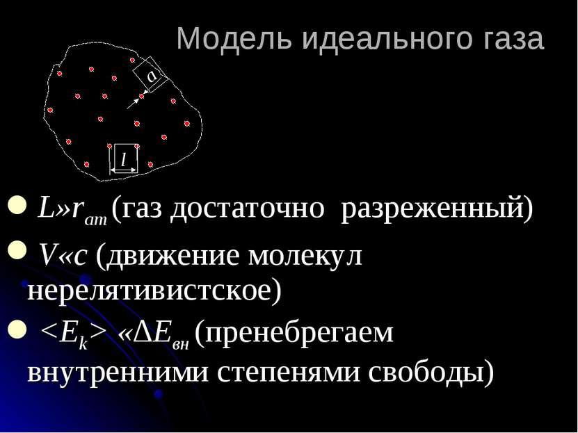 Модель идеального газа L»rат (газ достаточно разреженный) V«c (движение молек...