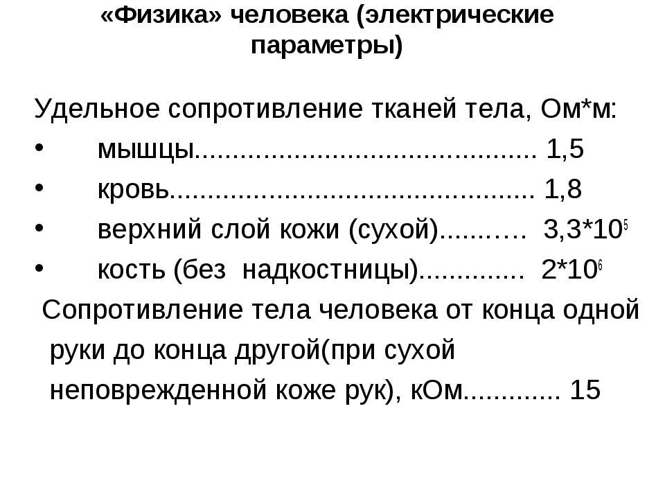 почему меняется сопротивление тела человека кисель геркулеса Момотова: