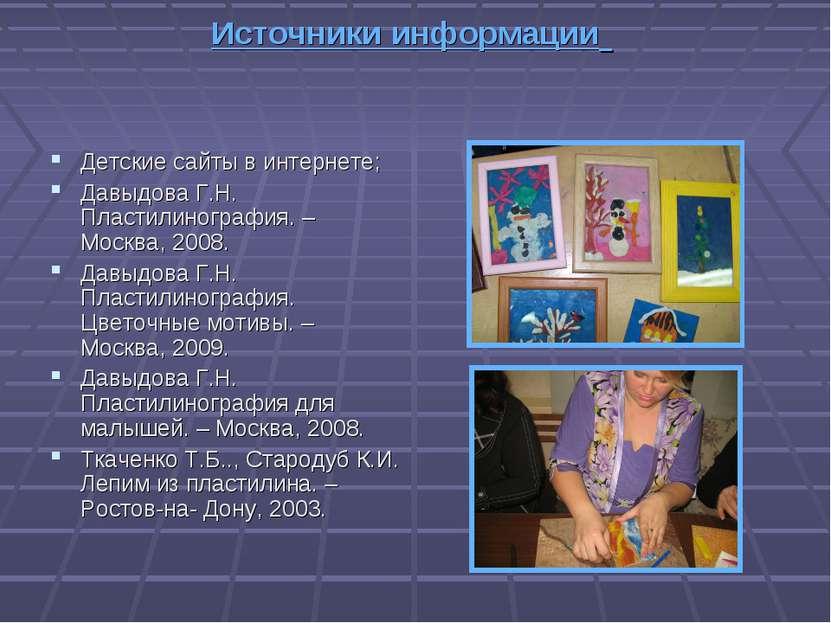 Источники информации Детские сайты в интернете; Давыдова Г.Н. Пластилинографи...