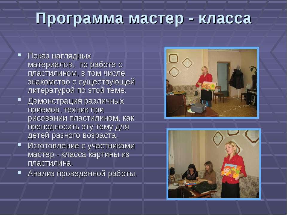 Программа мастер - класса Показ наглядных материалов, по работе с пластилином...
