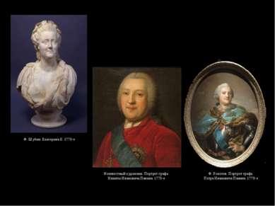 Ф. Шубин. Екатерина II. 1770-е Неизвестный художник. Портрет графа Никиты Ива...