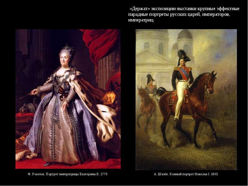 «Держат» экспозицию выставки крупные эффектные парадные портреты русских царе...