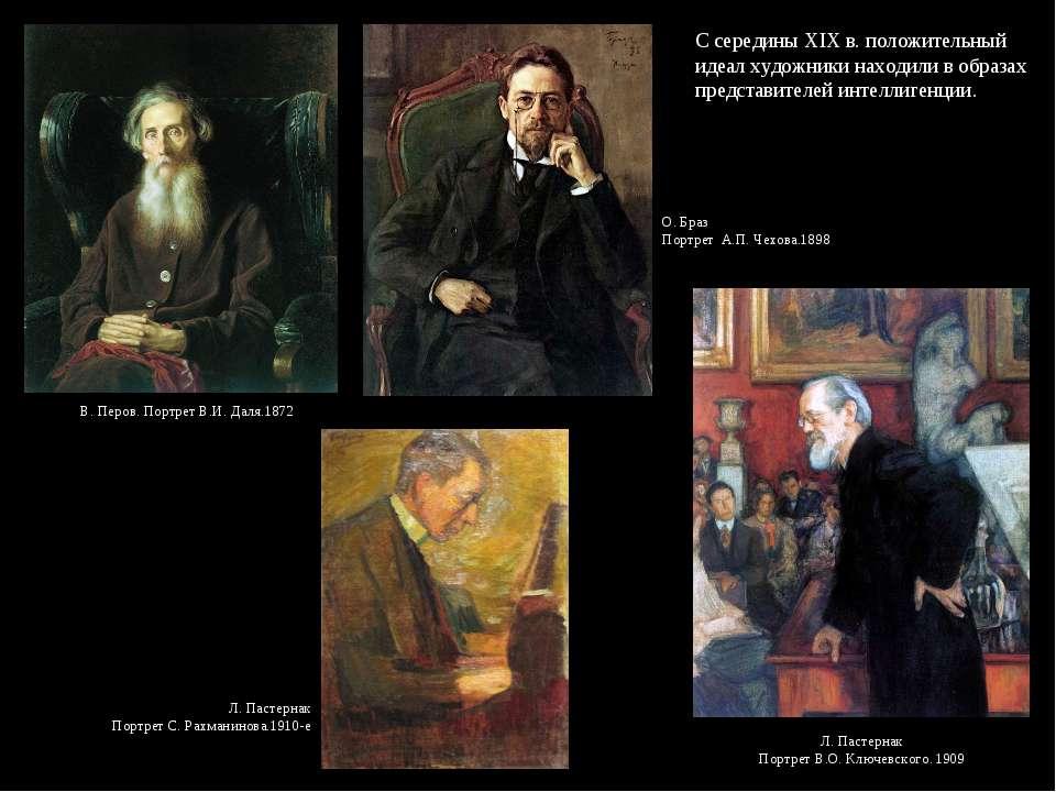С середины XIX в. положительный идеал художники находили в образах представит...