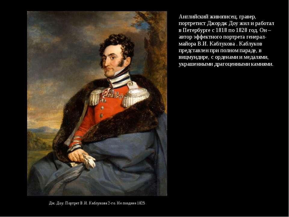Дж. Доу. Портрет В.И. Каблукова 2-го. Не позднее 1825 Английский живописец, г...