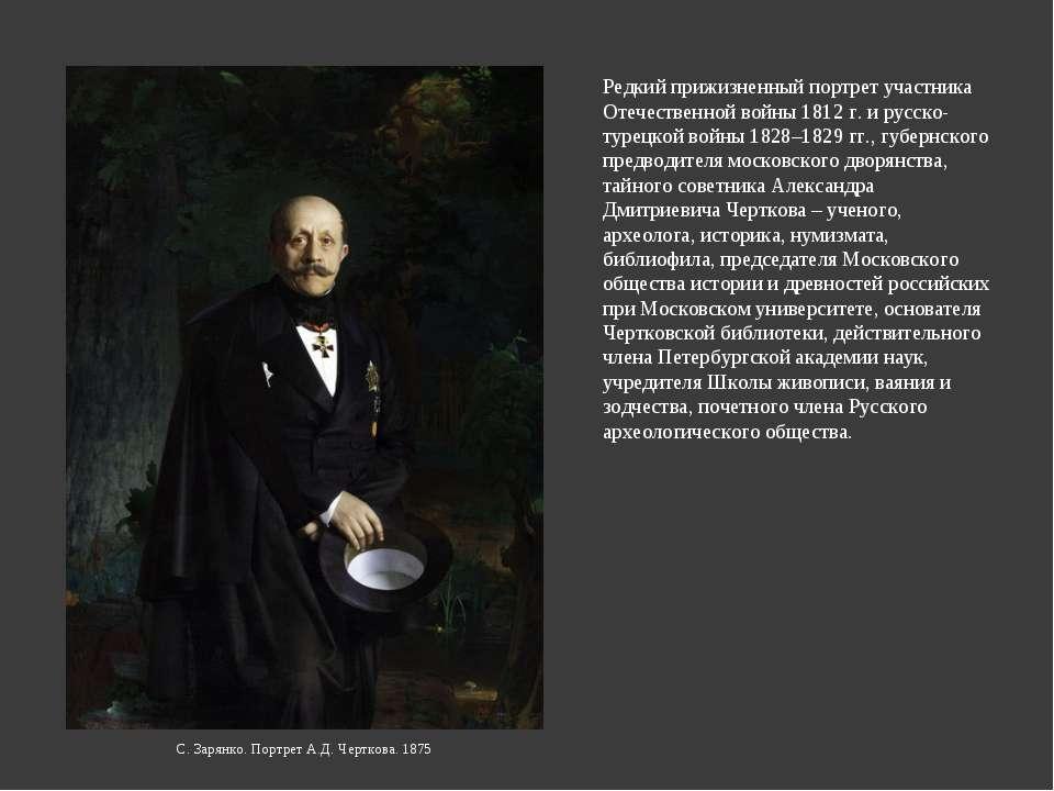 С. Зарянко. Портрет А.Д. Черткова. 1875 Редкий прижизненный портрет участника...