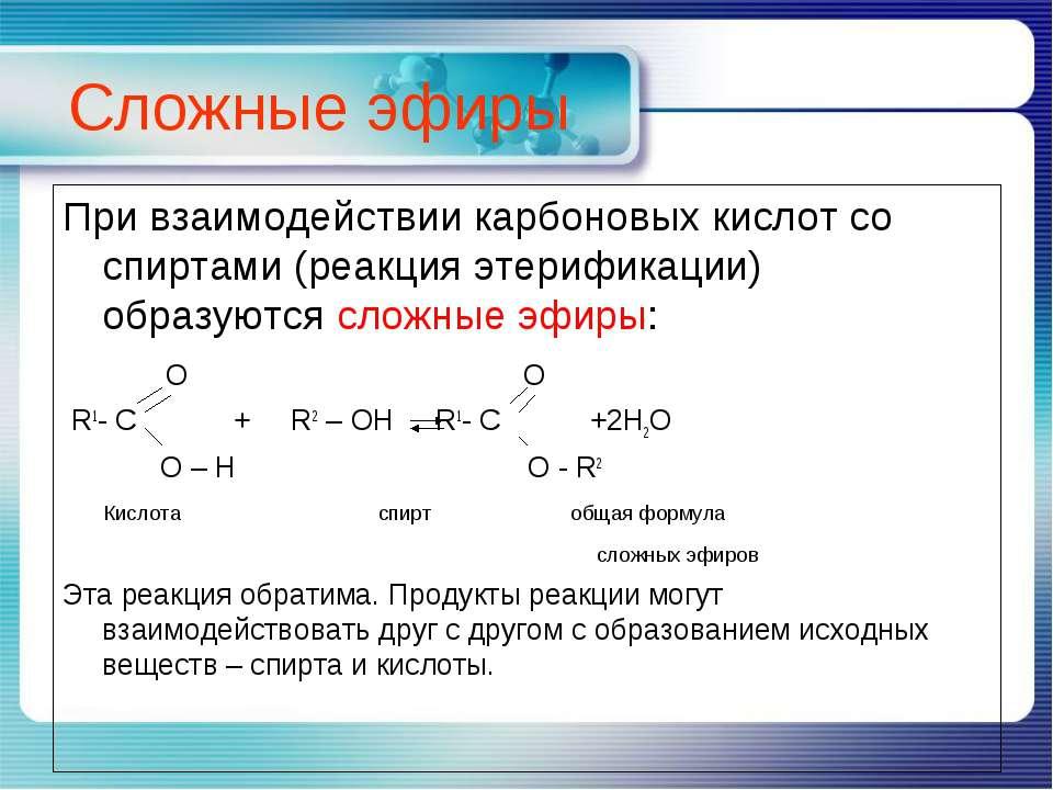 Сложные эфиры При взаимодействии карбоновых кислот со спиртами (реакция этери...