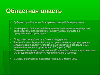 Областная власть Губернатор области — Виноградов Николай Владимирович. 18 фев...