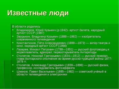 Известные люди В области родились Владимиров, Юрий Кузьмич (р.1942)- артист б...