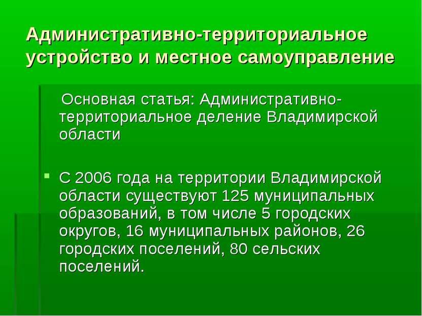 Административно-территориальное устройство и местное самоуправление Основная ...