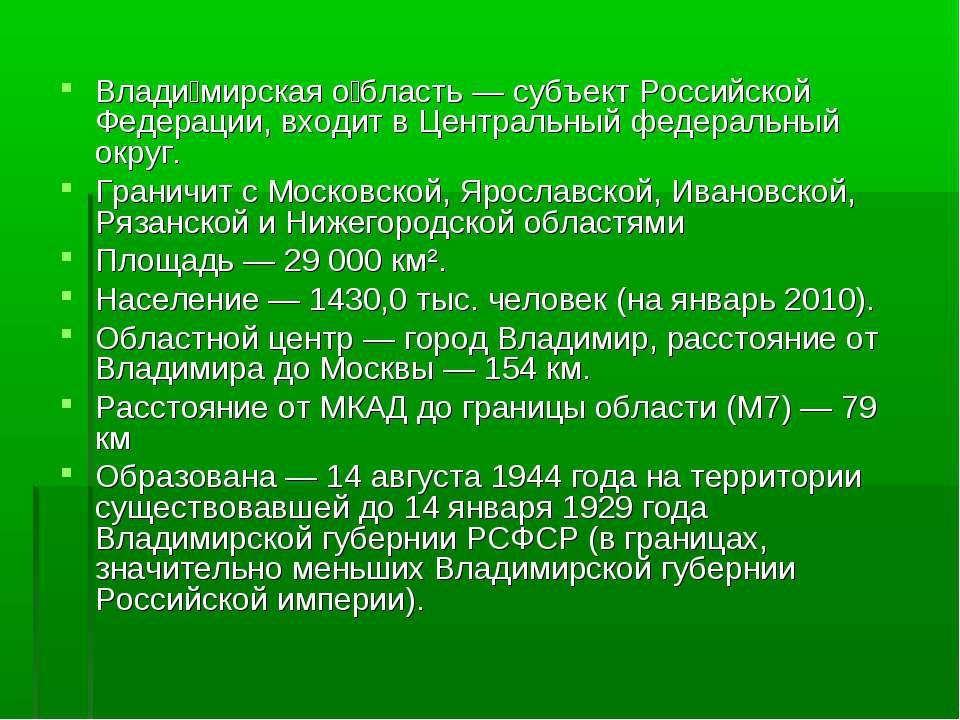 Влади мирская о бласть — субъект Российской Федерации, входит в Центральный ф...