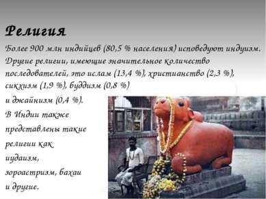 Религия Более 900млн индийцев (80,5% населения) исповедуютиндуизм. Другие ...