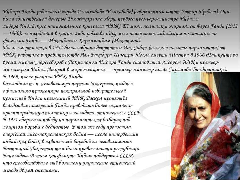 Индира Ганди родилась в городеАллахабаде(Илахабаде) (современный штатУттар...