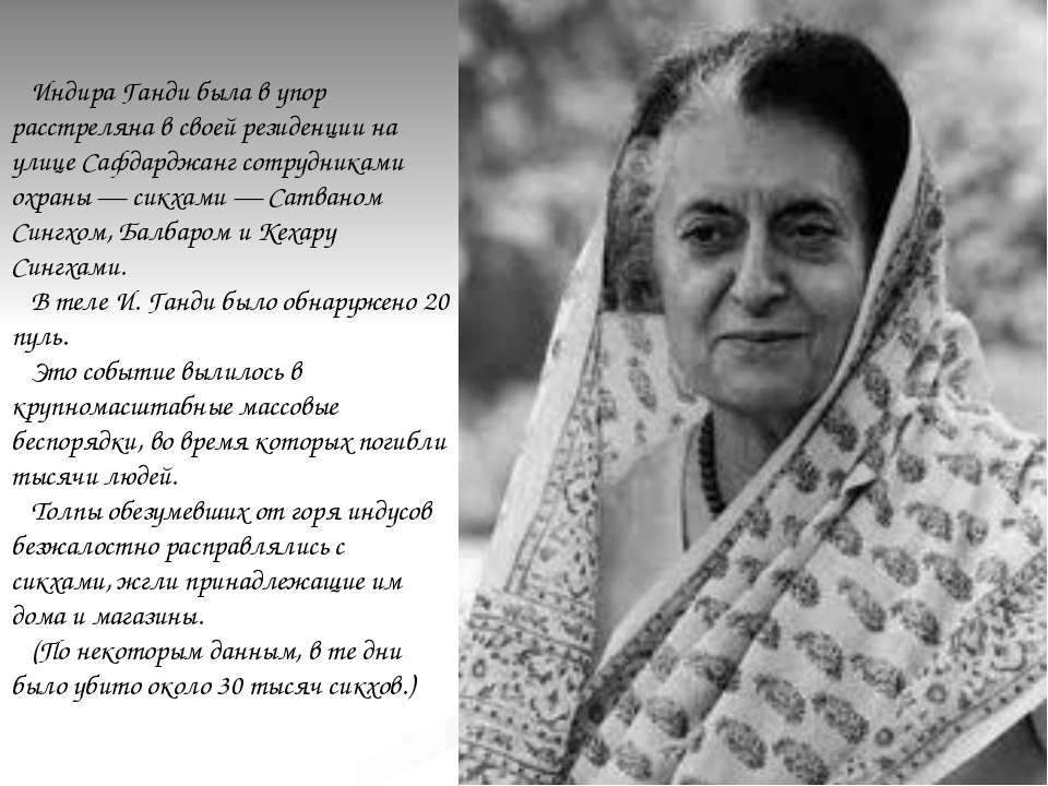 Индира Ганди была в упор расстреляна в своей резиденции на улице Сафдарджанг ...