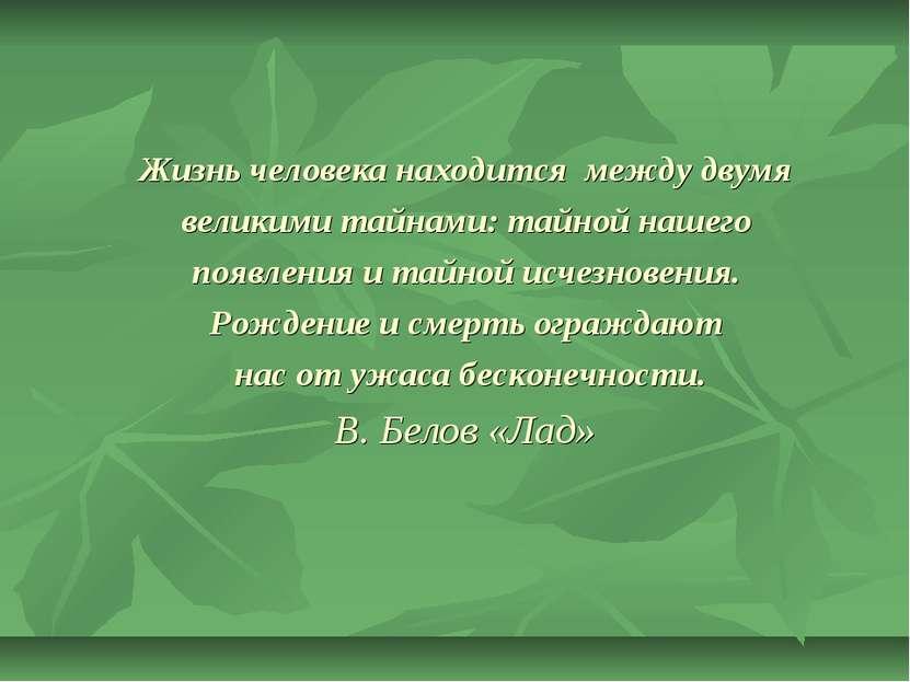Жизнь человека находится между двумя великими тайнами: тайной нашего появлени...