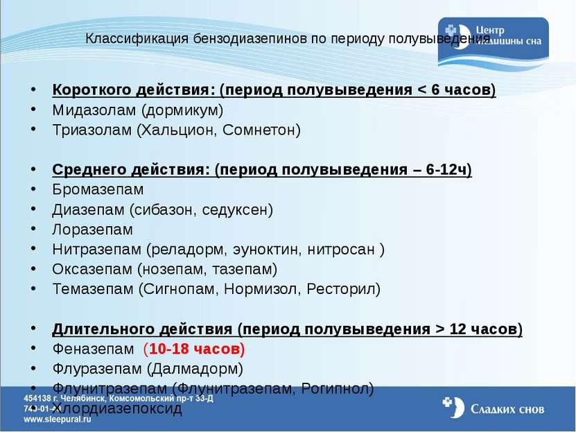 Классификация бензодиазепинов по периоду полувыведения Короткого действия: (п...