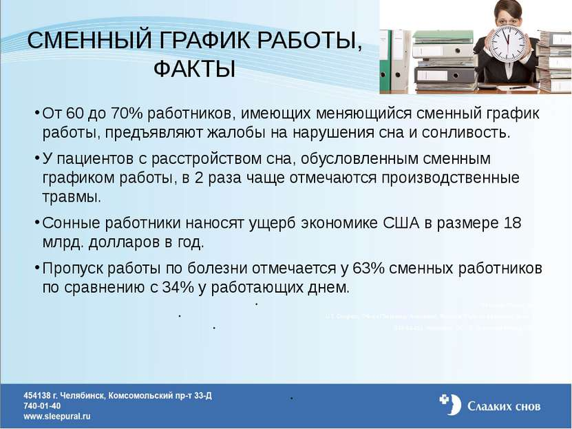 СМЕННЫЙ ГРАФИК РАБОТЫ, ФАКТЫ От 60 до 70% работников, имеющих меняющийся смен...