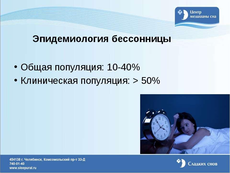 Эпидемиология бессонницы Общая популяция: 10-40% Клиническая популяция: > 50%