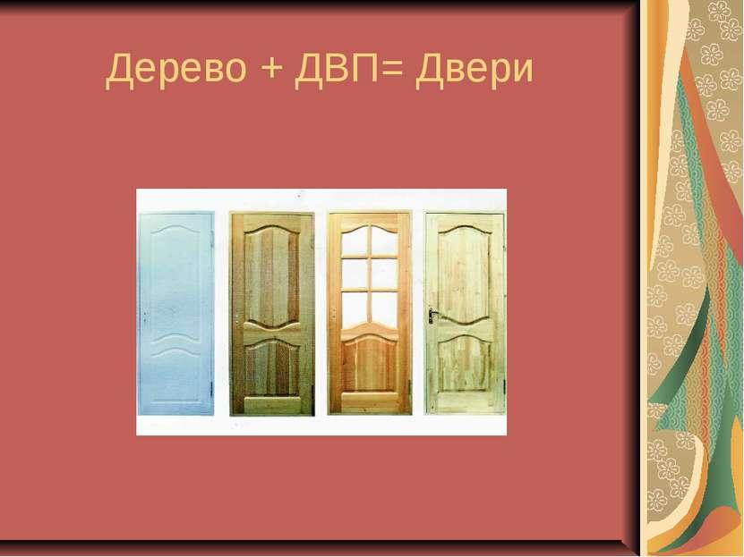 Дерево + ДВП= Двери