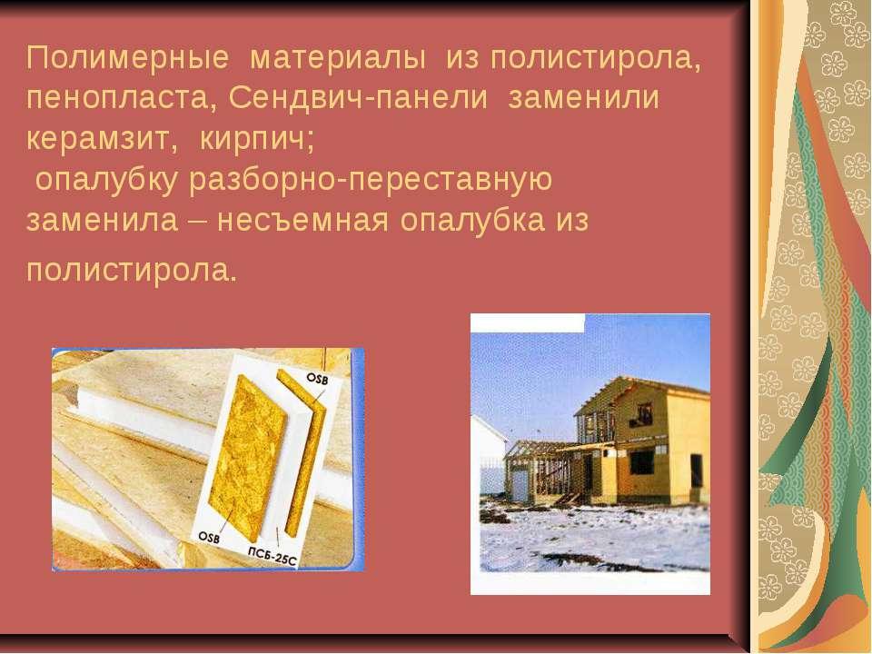 Полимерные материалы из полистирола, пенопласта, Сендвич-панели заменили кера...