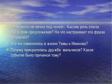 . «Но ничто не вечно под луной». Какова роль союза НО в этом предложении? На ...