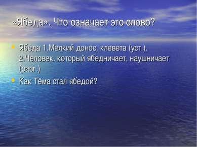 «Ябеда». Что означает это слово? Ябеда 1.Мелкий донос, клевета (уст.). 2.Чело...
