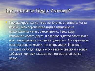 Как относится Тёма к Иванову? Иногда утром, когда Теме не хотелось вставать, ...