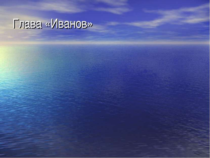 Глава «Иванов»
