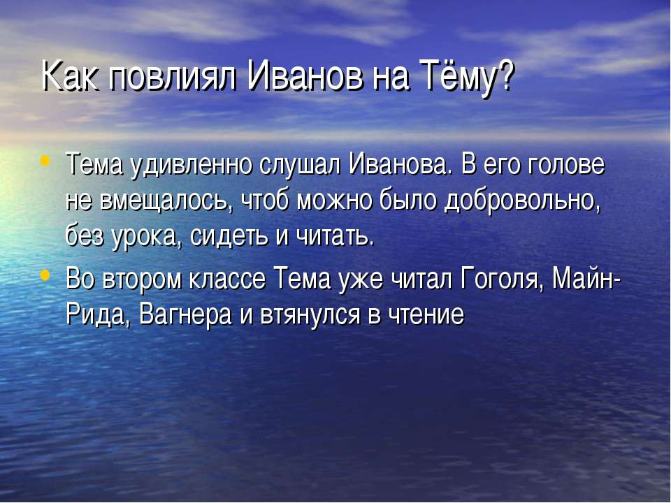 Как повлиял Иванов на Тёму? Тема удивленно слушал Иванова. В его голове не вм...