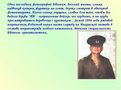 Одна последних фотографий Евгения: веселый юноша, слегка надвинув козырек фур...