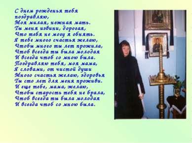 С днем рожденья тебя поздравляю, Моя милая, нежная мать. Ты меня извини, доро...