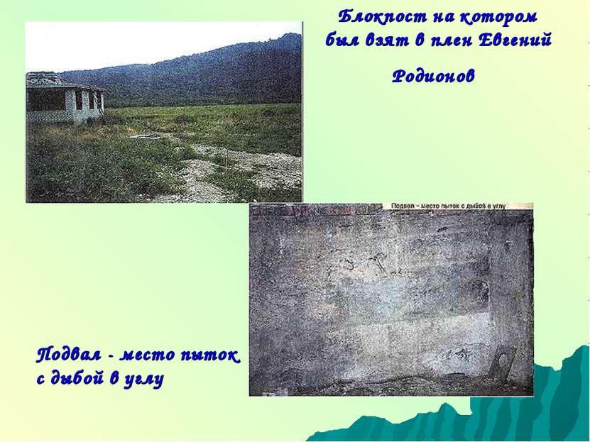 Блокпост на котором был взят в плен Евгений Родионов Подвал - место пыток с д...