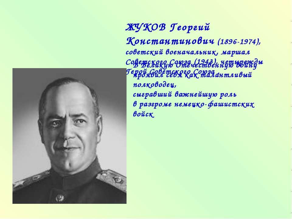 ЖУКОВ Георгий Константинович (1896-1974), советский военачальник, маршал Сове...