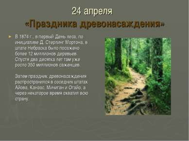 24 апреля «Праздника древонасаждения» В 1874 г., в первый День леса, по иници...