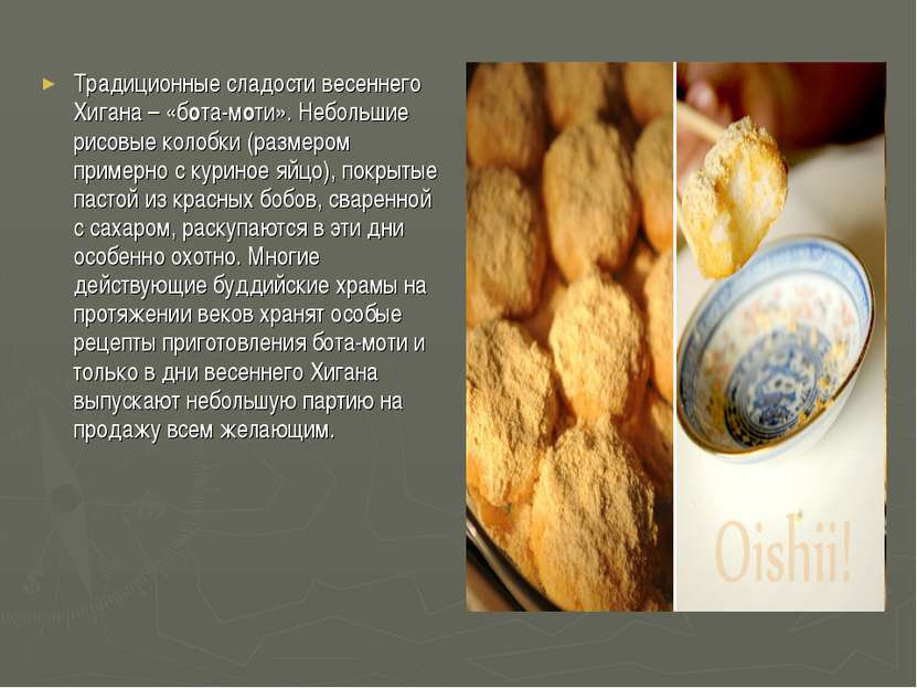 Традиционные сладости весеннего Хигана – «бота-моти». Небольшие рисовые колоб...