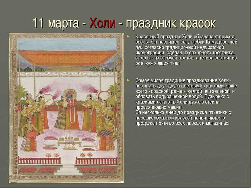11 марта - Холи - праздник красок Красочный праздник Холи обозначает приход в...