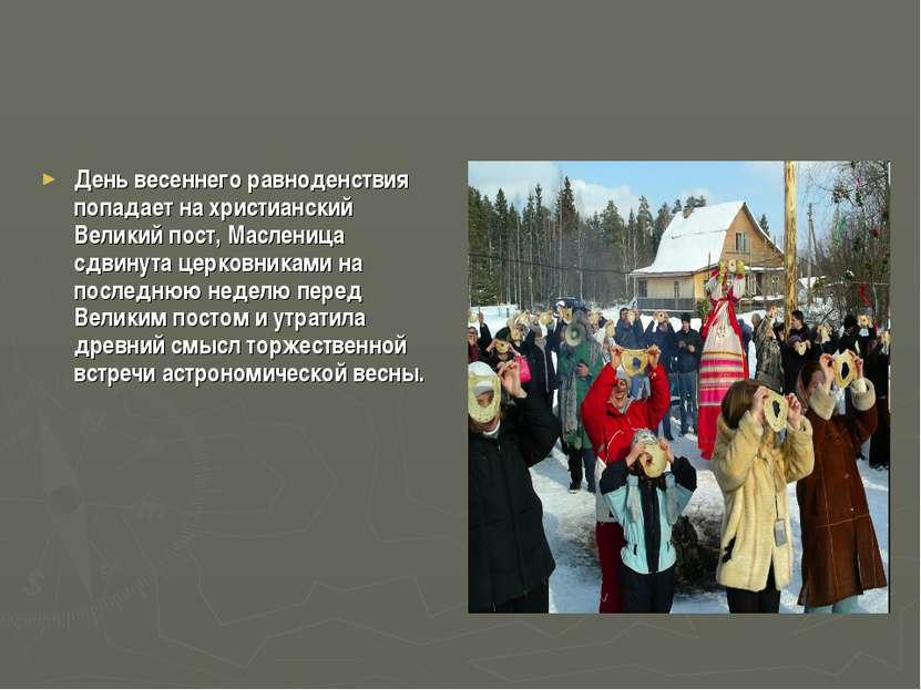День весеннего равноденствия попадает на христианский Великий пост, Масленица...