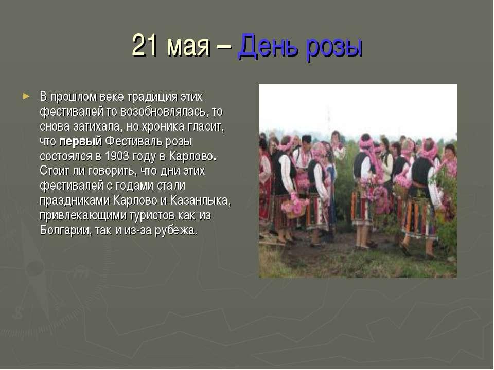 21 мая – День розы В прошлом веке традиция этих фестивалей то возобновлялась,...