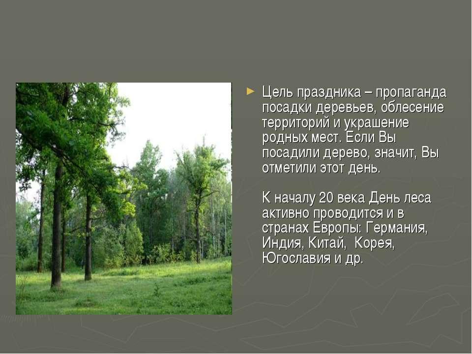 Цель праздника – пропаганда посадки деревьев, облесение территорий и украшени...
