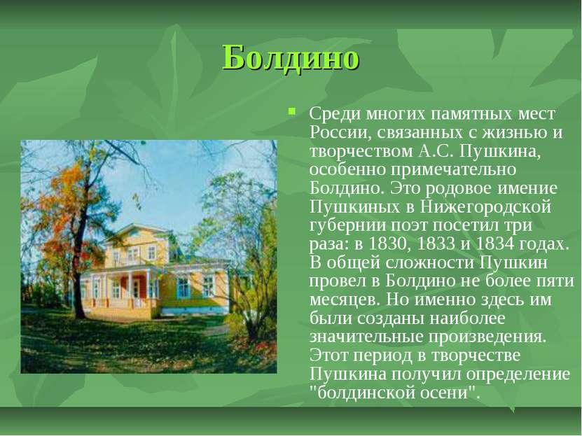 Болдино Среди многих памятных мест России, связанных с жизнью и творчеством А...