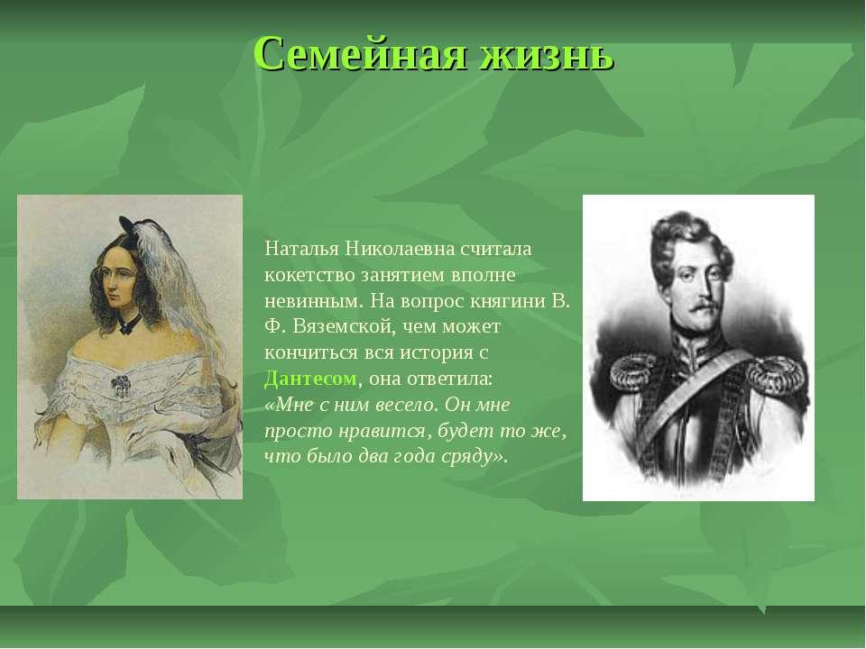 Семейная жизнь Наталья Николаевна считала кокетство занятием вполне невинным....