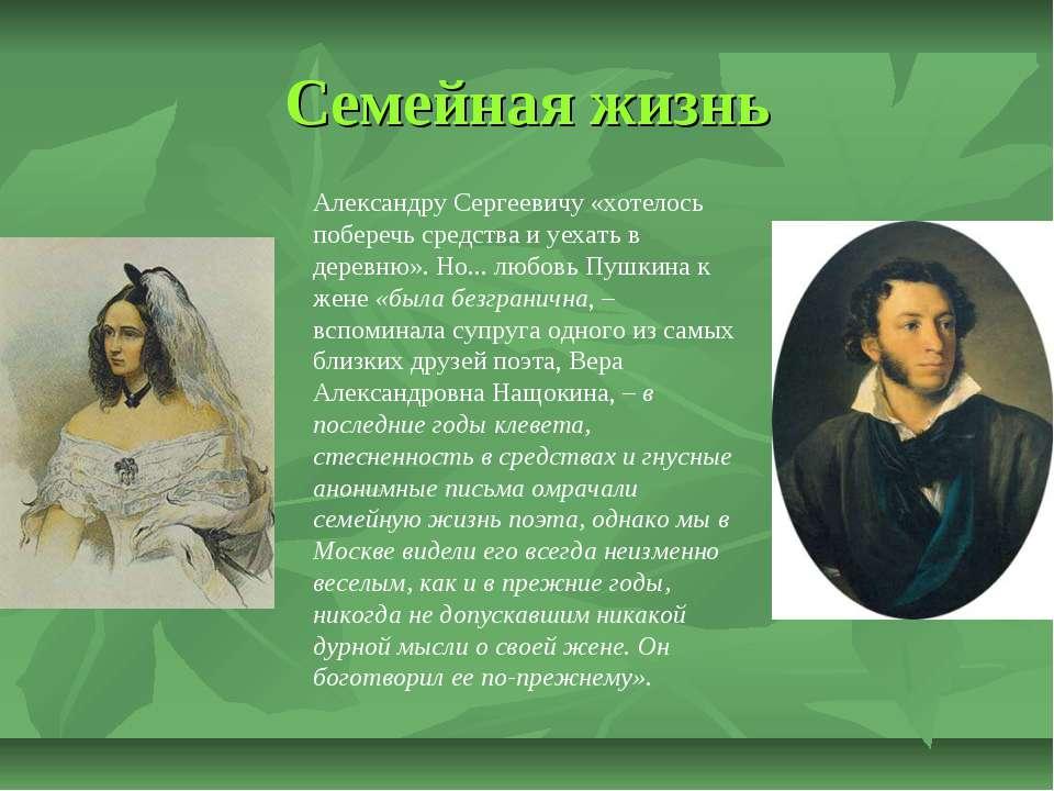 Семейная жизнь Александру Сергеевичу «хотелось поберечь средства и уехать в д...