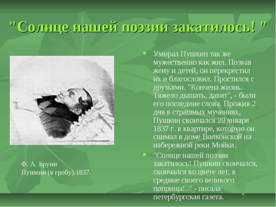 """""""Солнце нашей поэзии закатилось! """" Умирал Пушкин так же мужественно как жил. ..."""