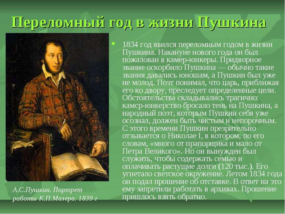 Переломный год в жизни Пушкина 1834 год явился переломным годом в жизни Пушки...