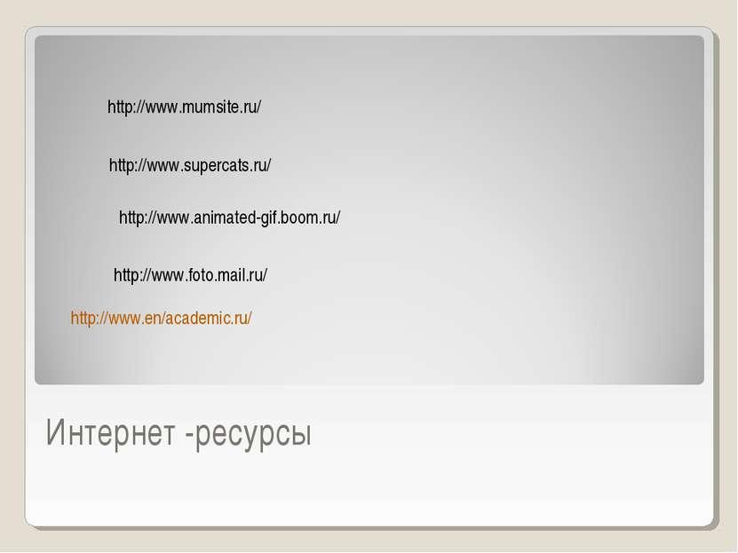 Интернет -ресурсы http://www.en/academic.ru/ http://www.supercats.ru/ http://...